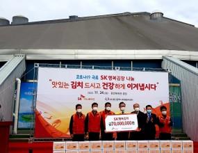 11월 24일 코로나19 극복 SK 행복김장 나눔 행사가 동천체육관 광장에서 진행되었습니다.지원받은 김치는 2020년 장애인 긴급지원사업 선정 대상자 230명에게 배분하였습니다.맛있는 김치 드시고, 건강하고 따뜻한 겨울 되시길 바랍니다.SK를 비롯한 관계자 분들께 감사드립니다^^