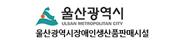 울산광역시장애인생산품판매시설